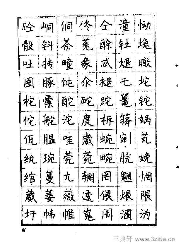 90李洪川 常用汉字钢笔字帖 书法绘画作品字帖画谱欣赏当代三典轩图片