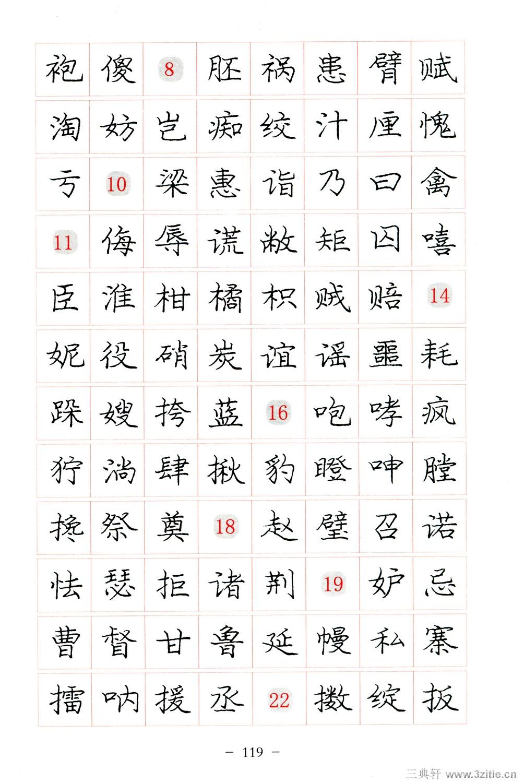 庞中华楷书规范钢笔书法字帖 - 香儿 - xianger