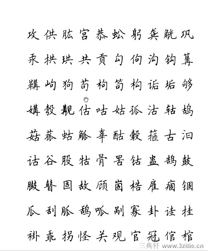 全新硬笔楷书简字帖16(楷书)书法作品字帖欣赏当代三