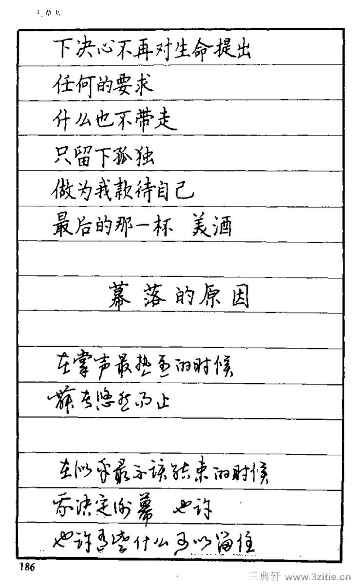 诗钢笔字帖》186