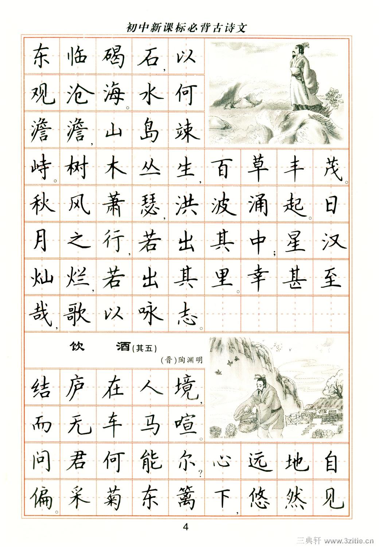 卢中南钢笔楷书字帖03书画艺术