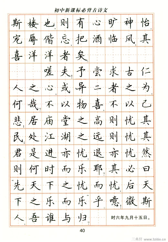 卢中南钢笔楷书字帖39