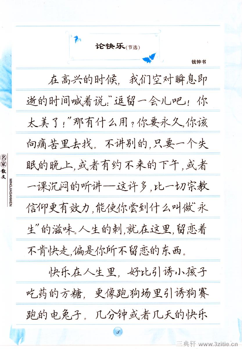 田英章《钢笔名家散文正楷字帖》0005(楷书)书法作品