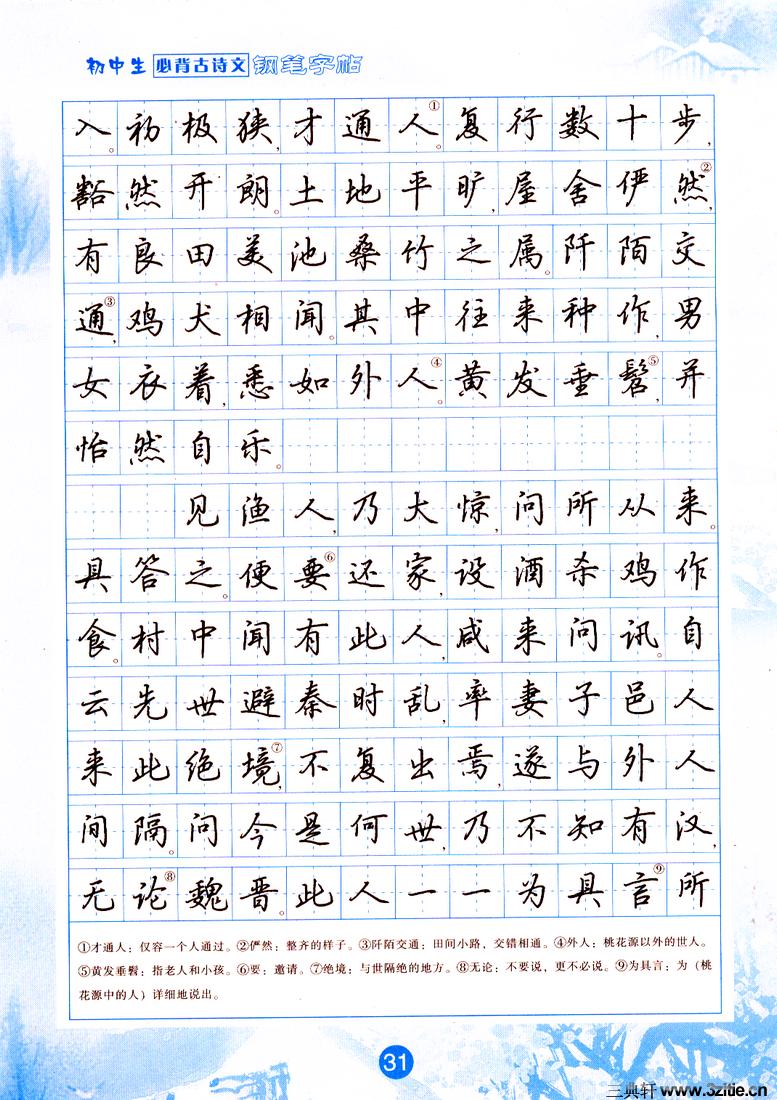 吴玉生行书钢笔字帖0008