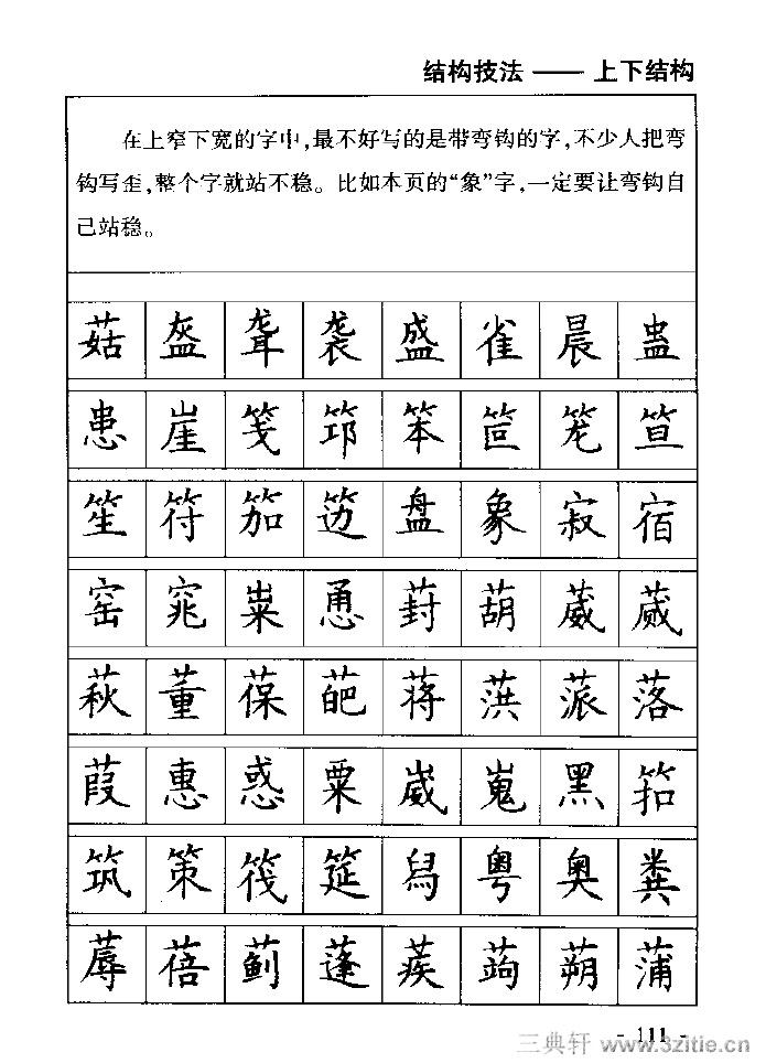 钢笔硬笔楷书间架结构优化字帖119书法作品字帖欣赏