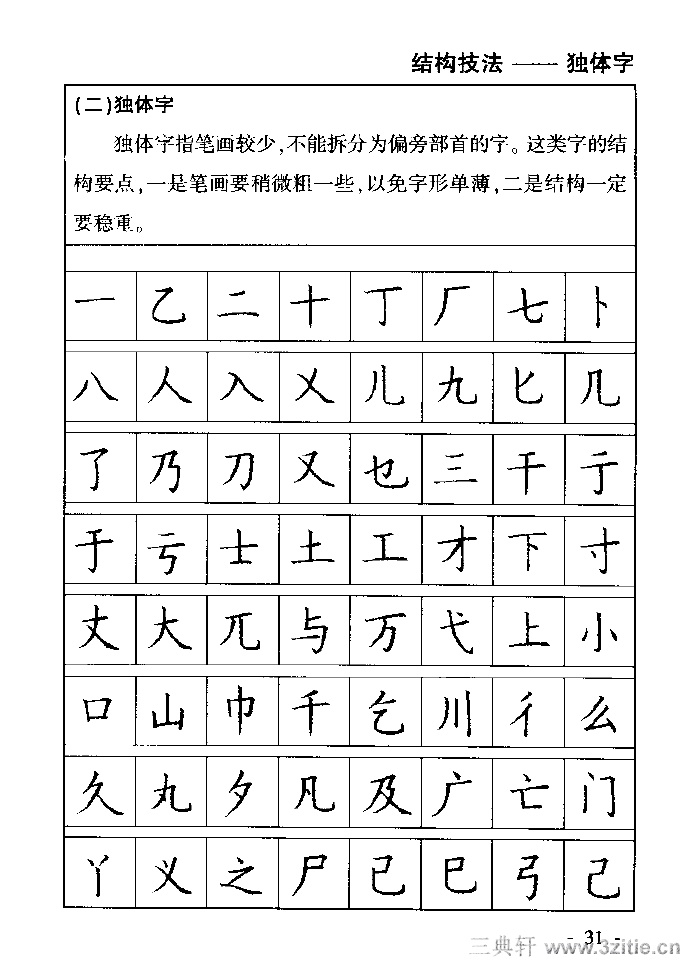 钢笔硬笔楷书间架结构优化字帖39