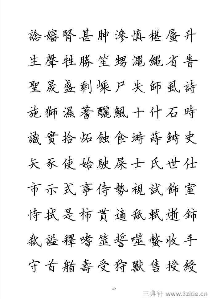 全新硬笔楷书繁体字帖47书法作品字帖欣赏