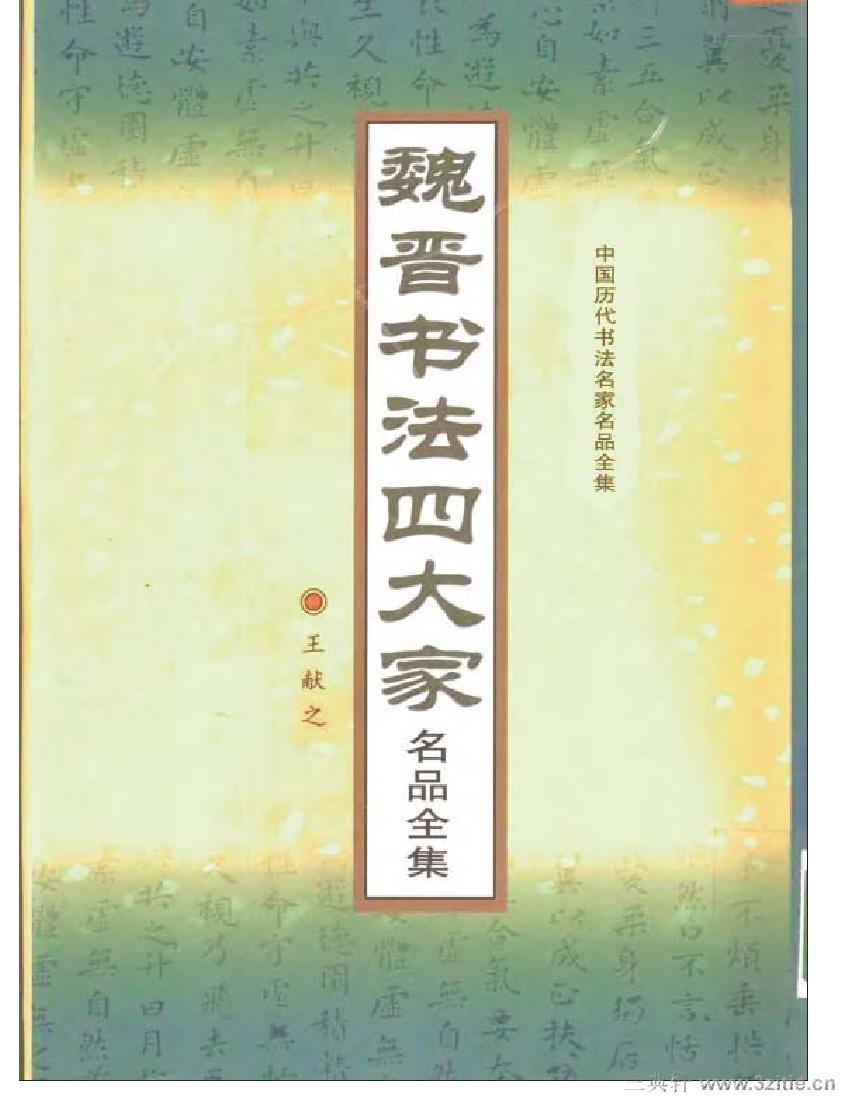 魏晋书法四大家名品全集-中国历代书法家系列0001作品欣赏