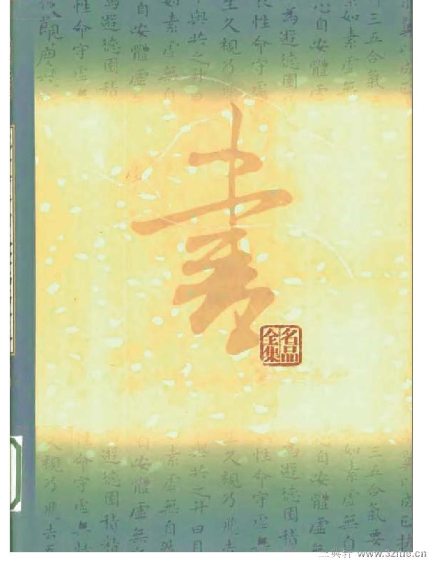 魏晋书法四大家名品全集-中国历代书法家系列0002作品欣赏