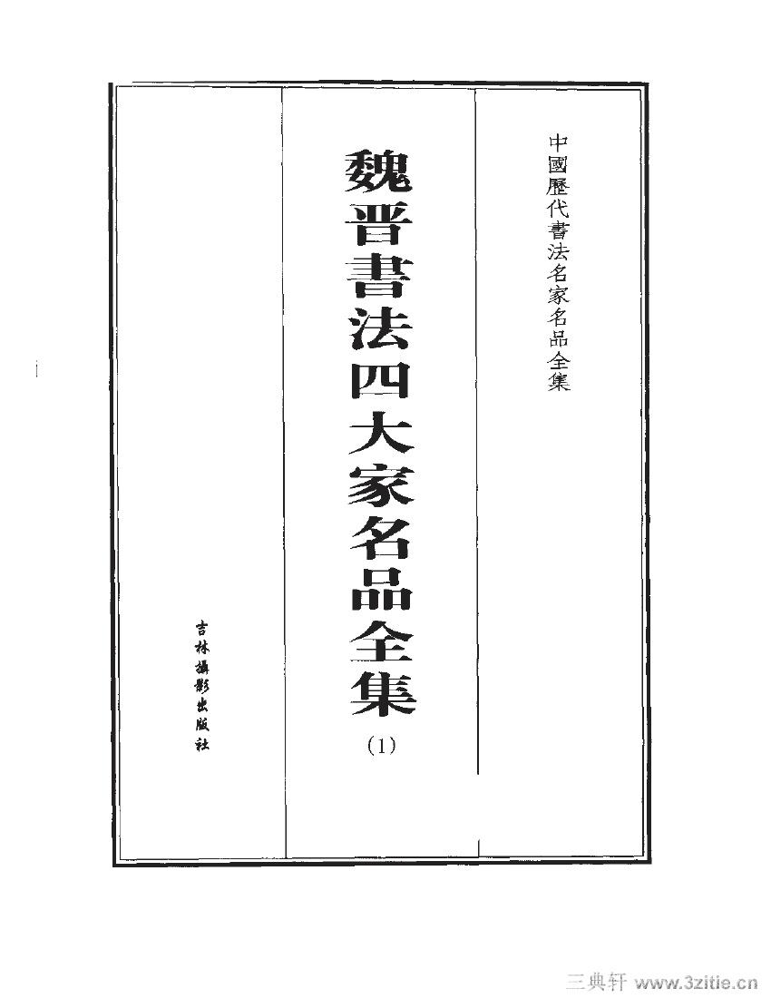 魏晋书法四大家名品全集-中国历代书法家系列0003作品欣赏