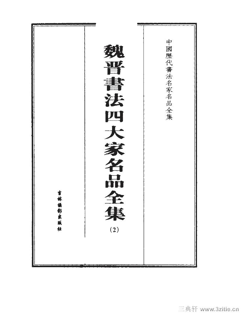 魏晋书法四大家名品全集-中国历代书法家系列0004作品欣赏