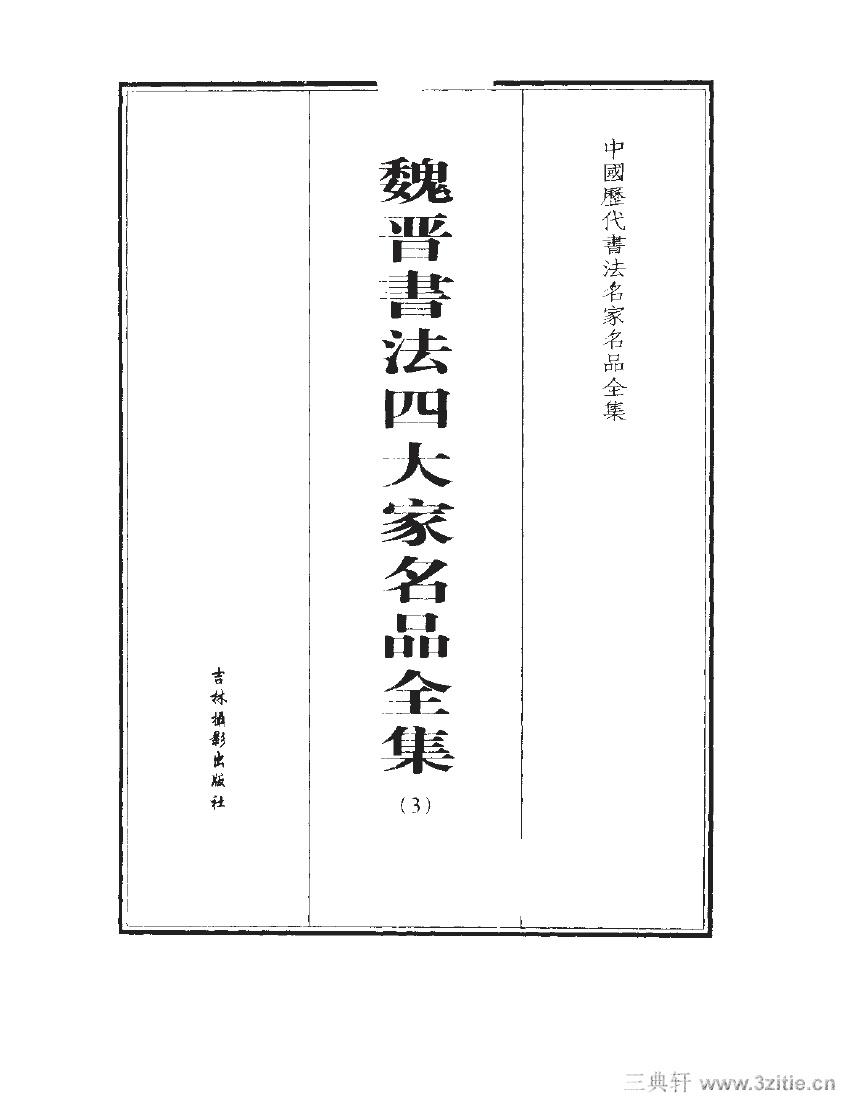 魏晋书法四大家名品全集-中国历代书法家系列0005作品欣赏