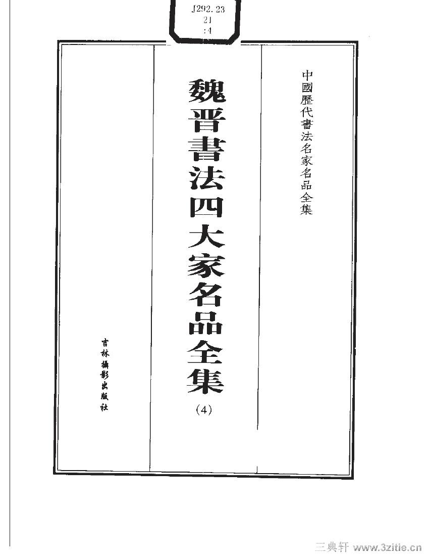 魏晋书法四大家名品全集-中国历代书法家系列0006作品欣赏