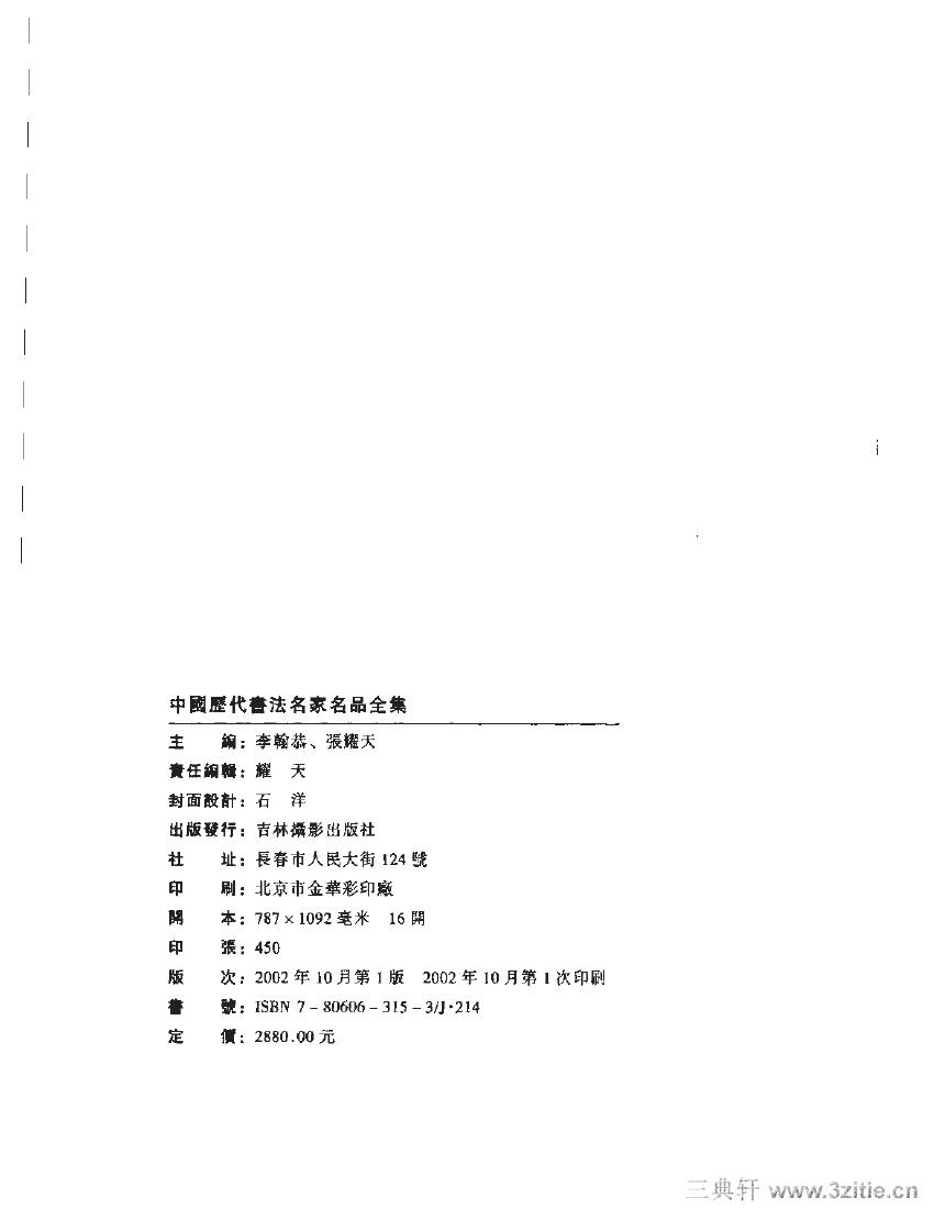 魏晋书法四大家名品全集-中国历代书法家系列0007作品欣赏