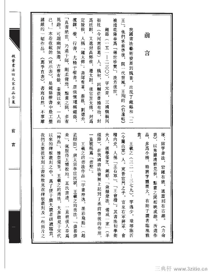 魏晋书法四大家名品全集-中国历代书法家系列0008作品欣赏