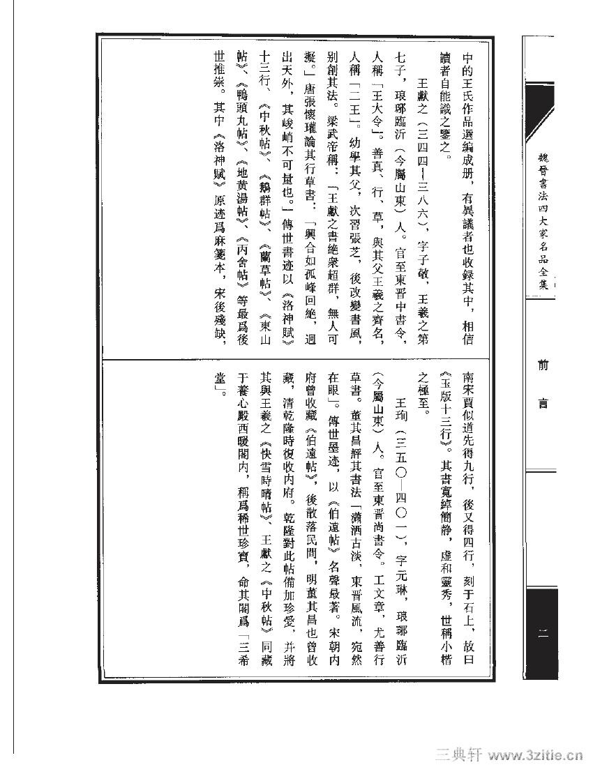 魏晋书法四大家名品全集-中国历代书法家系列0009作品欣赏