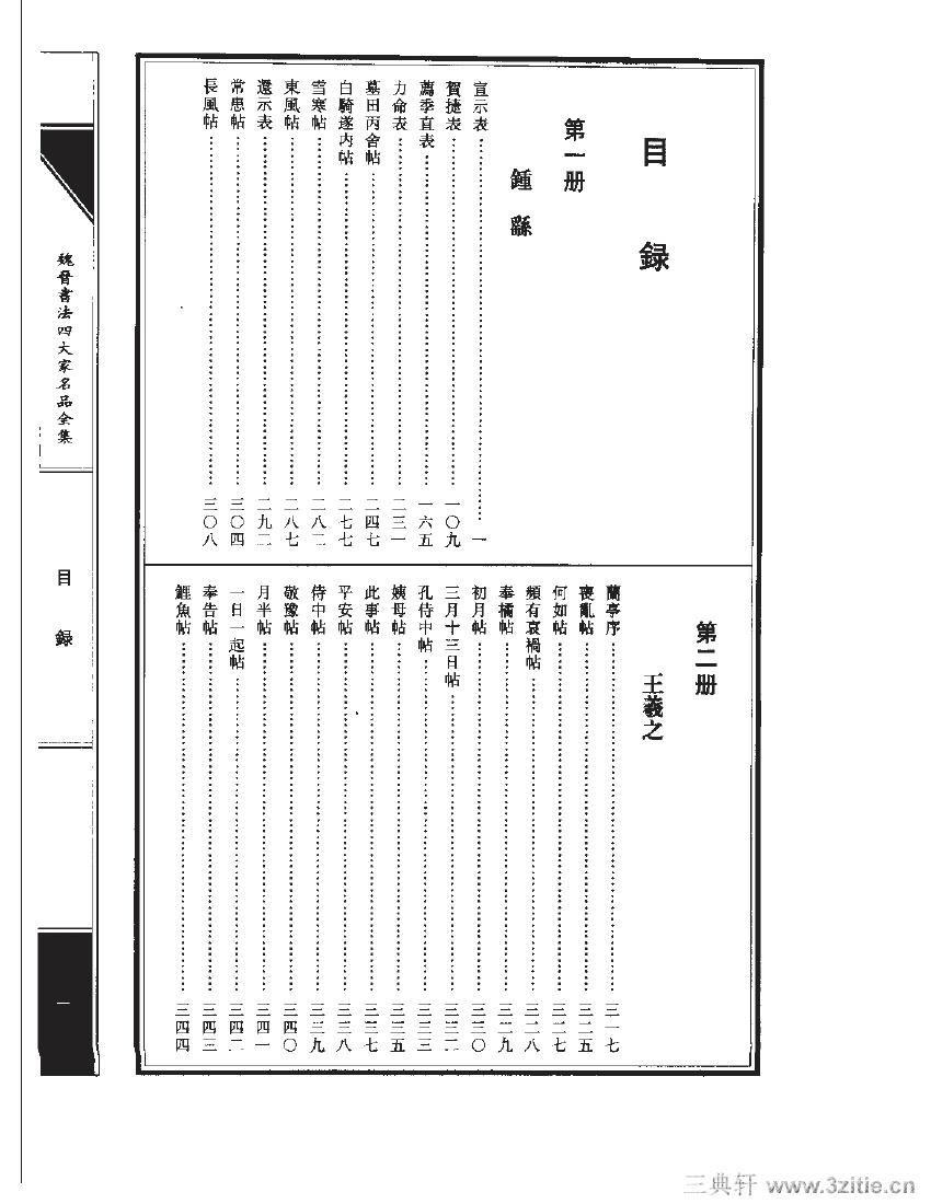 魏晋书法四大家名品全集-中国历代书法家系列0010作品欣赏
