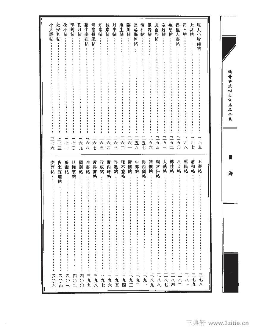 魏晋书法四大家名品全集-中国历代书法家系列0011作品欣赏