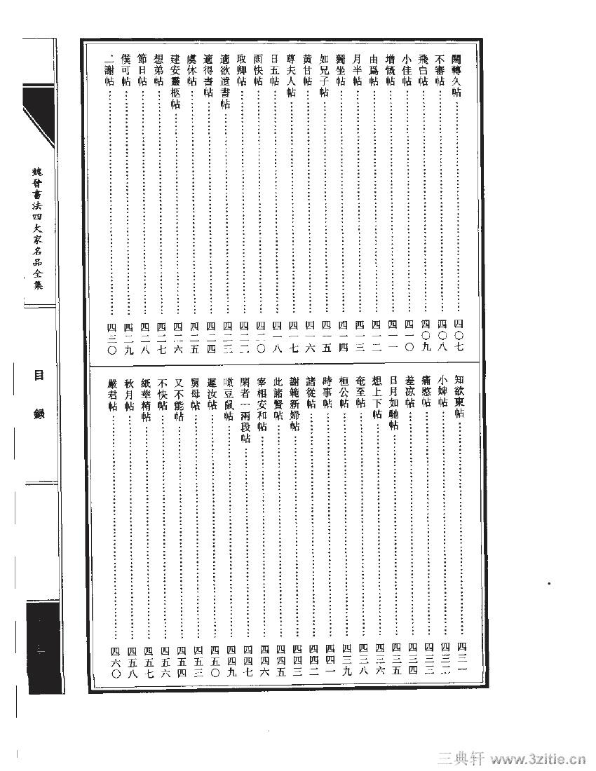 魏晋书法四大家名品全集-中国历代书法家系列0012作品欣赏