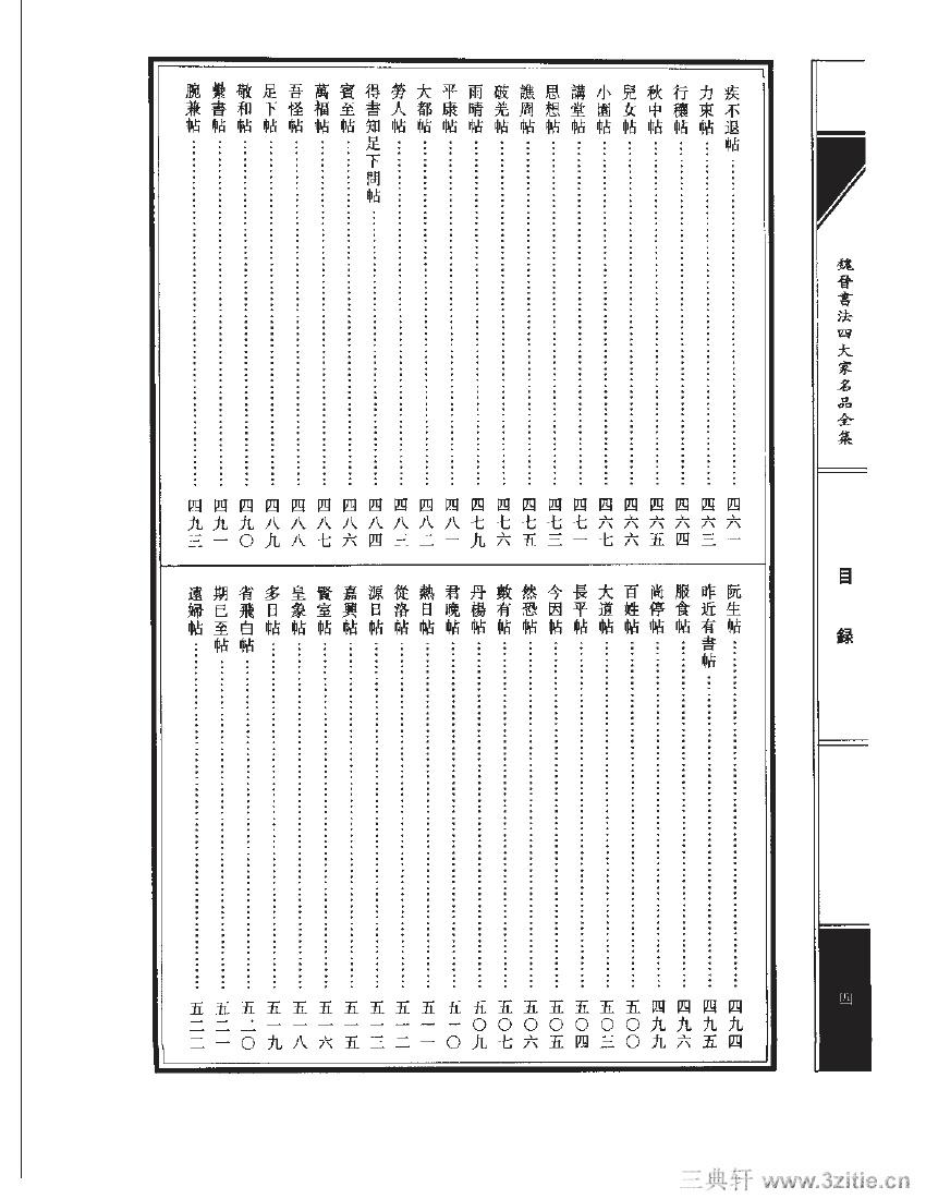 魏晋书法四大家名品全集-中国历代书法家系列0013作品欣赏