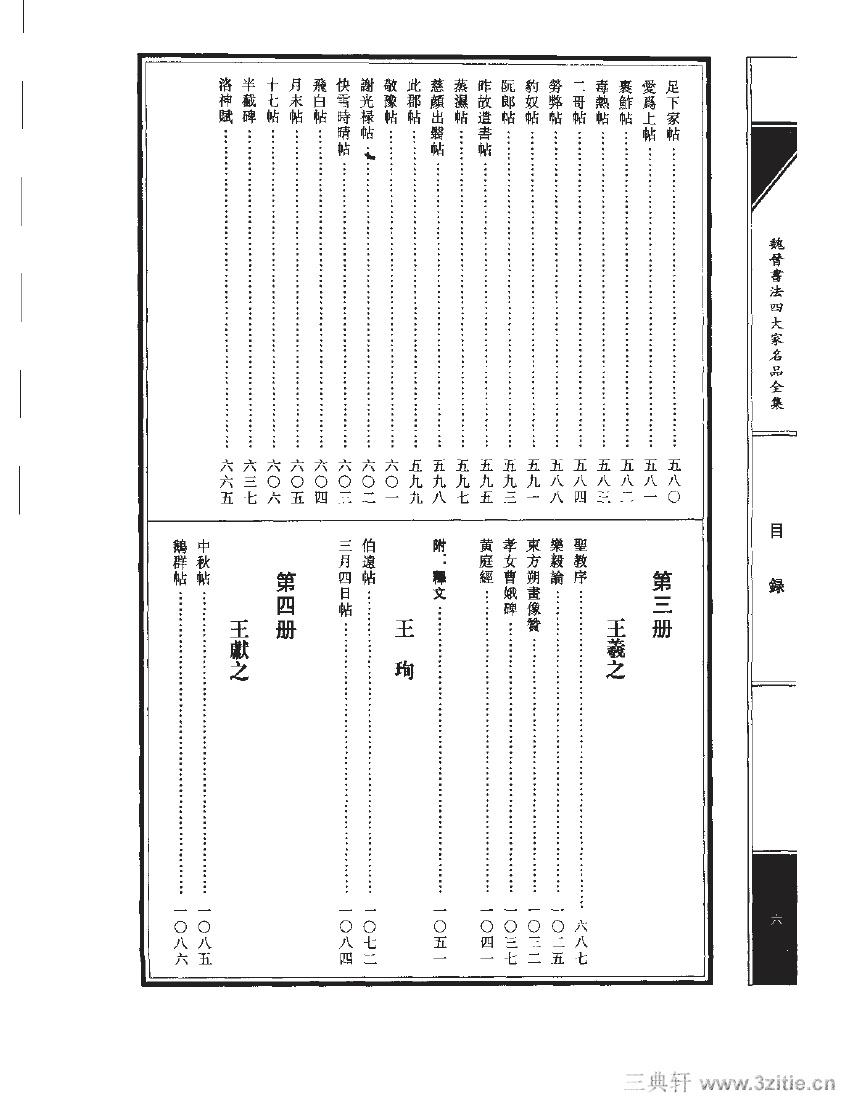 魏晋书法四大家名品全集-中国历代书法家系列0015作品欣赏