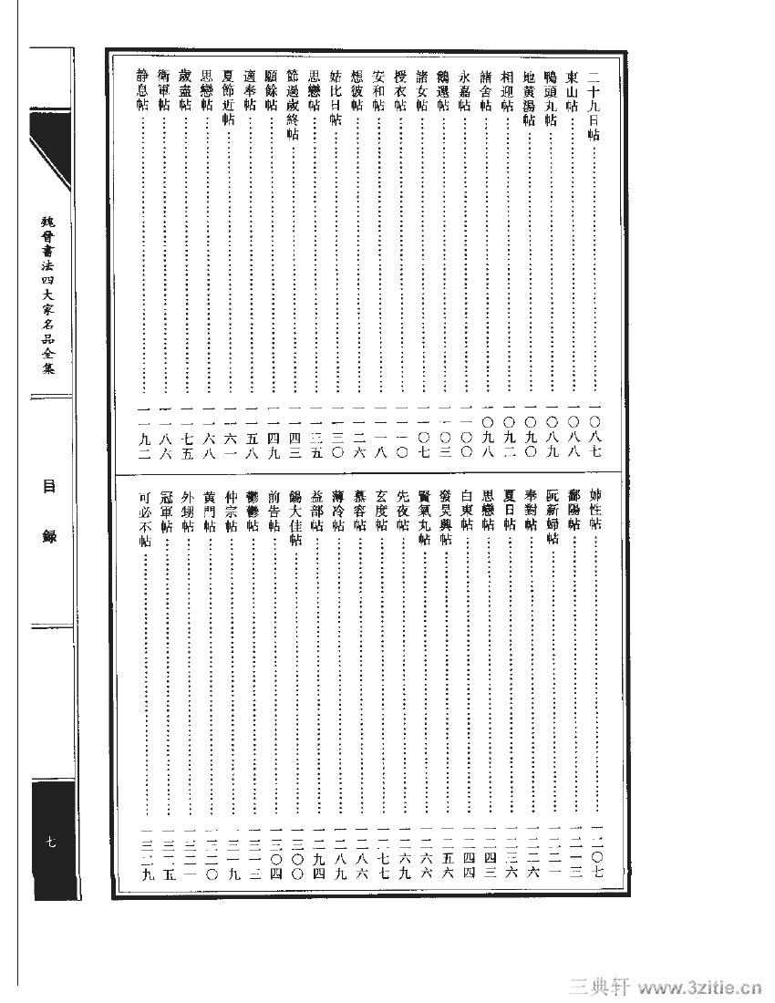 魏晋书法四大家名品全集-中国历代书法家系列0016作品欣赏