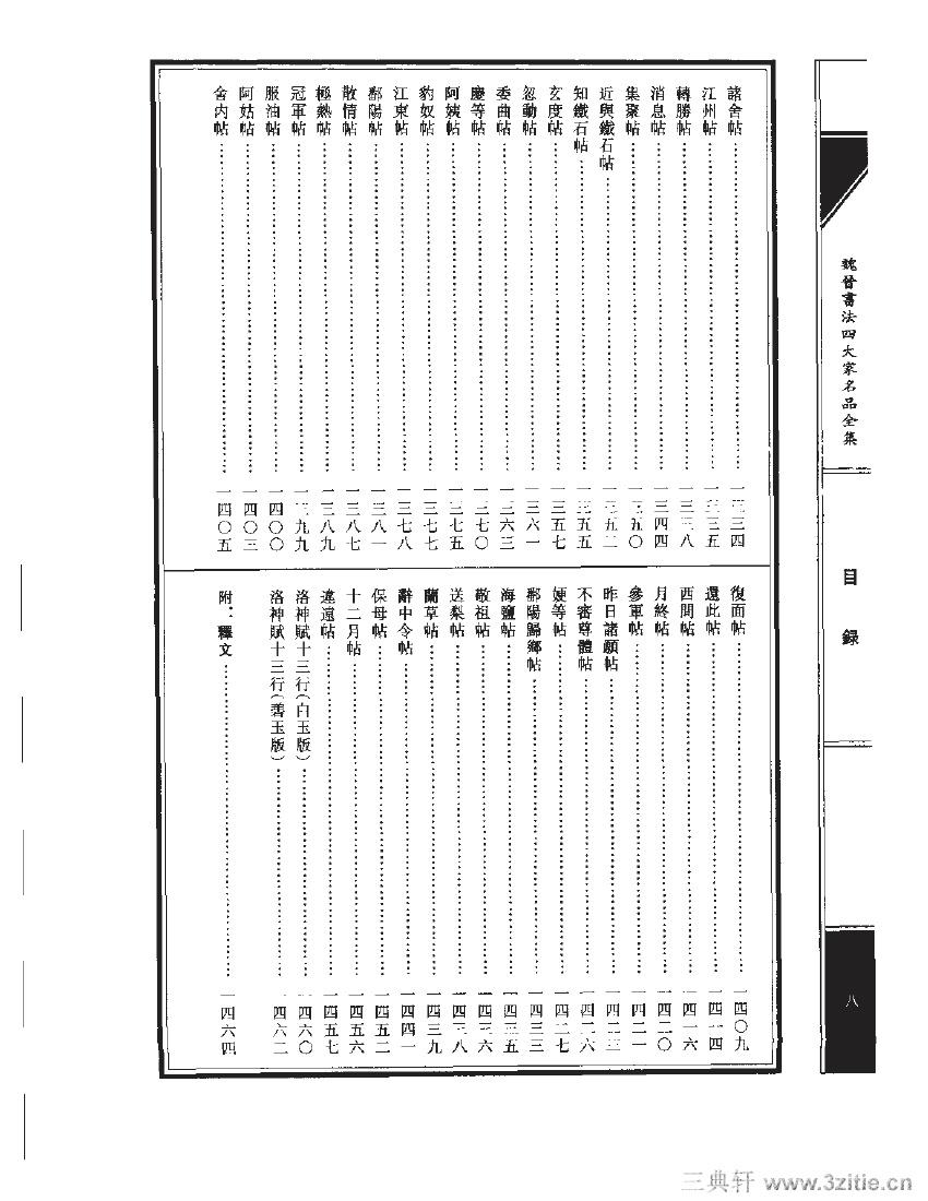魏晋书法四大家名品全集-中国历代书法家系列0017作品欣赏