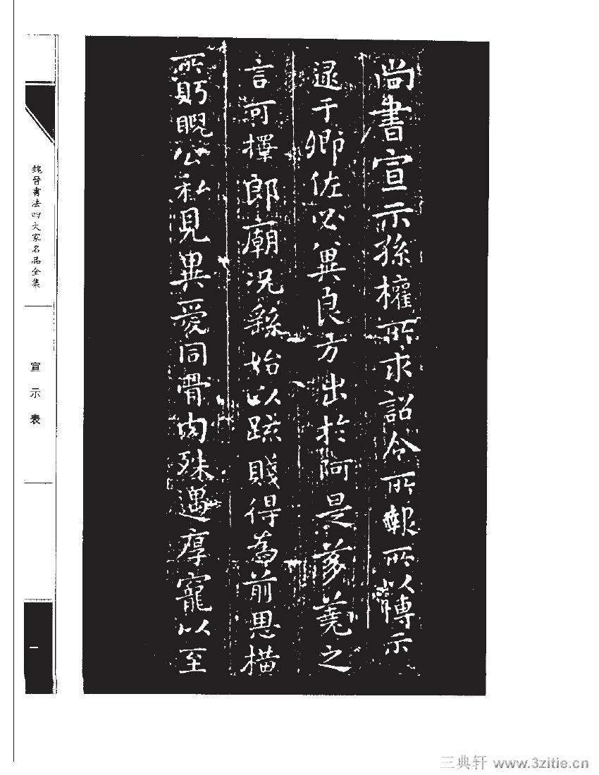 魏晋书法四大家名品全集-中国历代书法家系列0018作品欣赏
