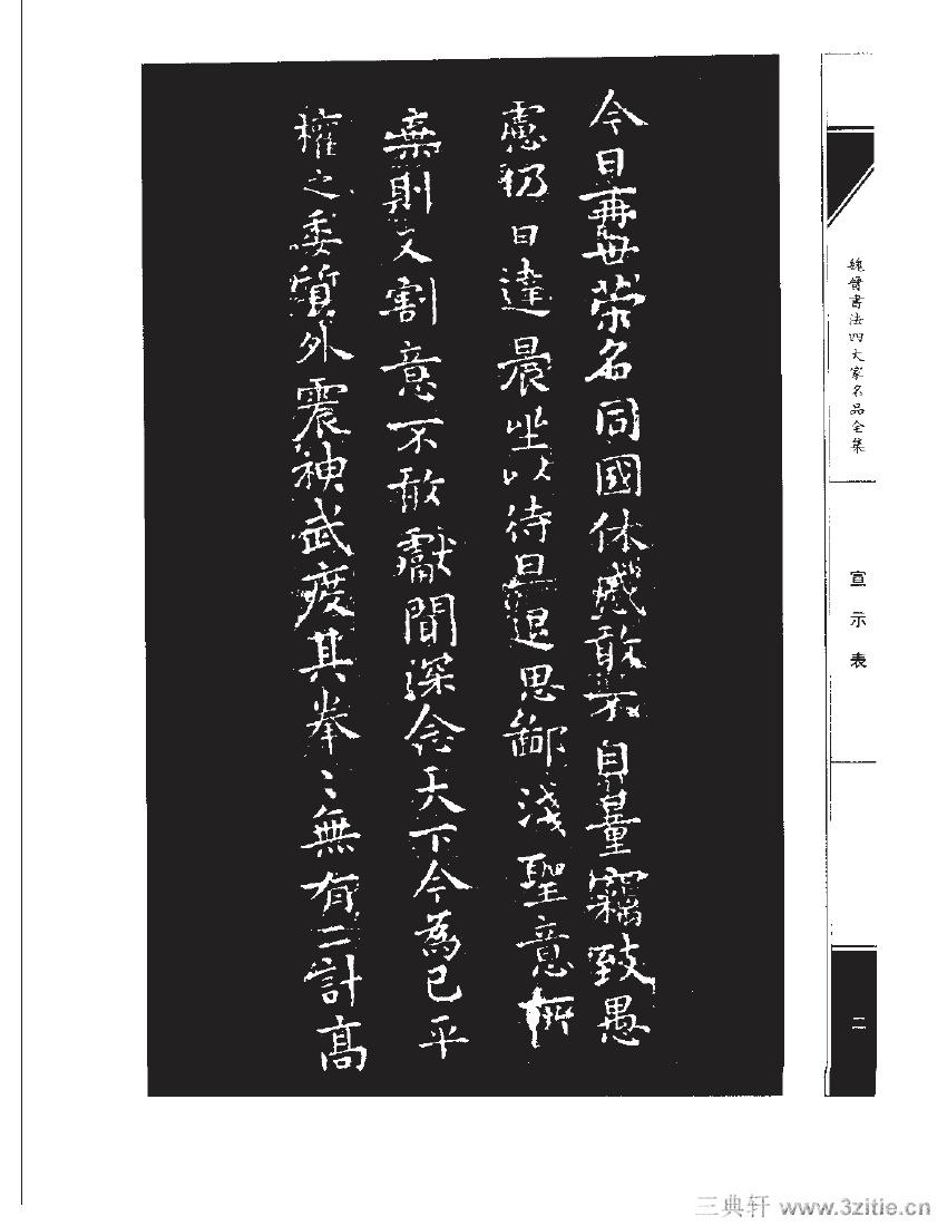 魏晋书法四大家名品全集-中国历代书法家系列0019作品欣赏