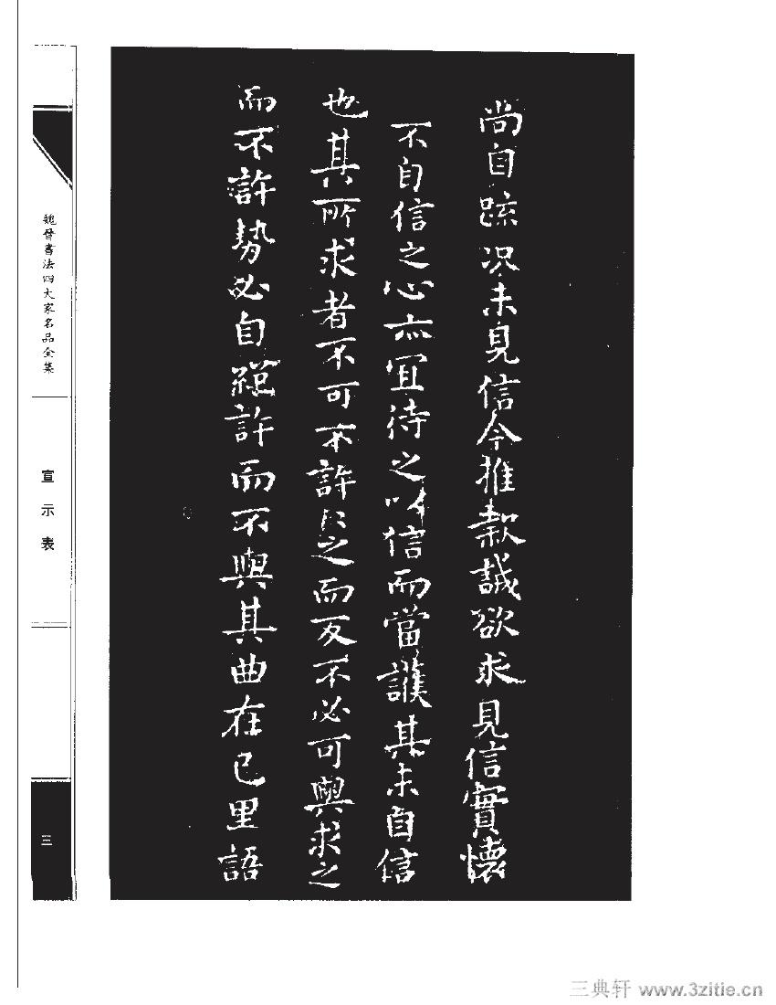 魏晋书法四大家名品全集-中国历代书法家系列0020作品欣赏