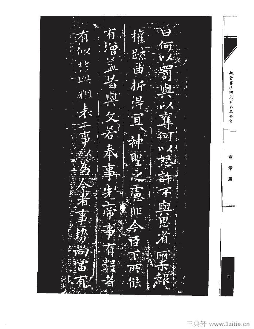 魏晋书法四大家名品全集-中国历代书法家系列0021作品欣赏