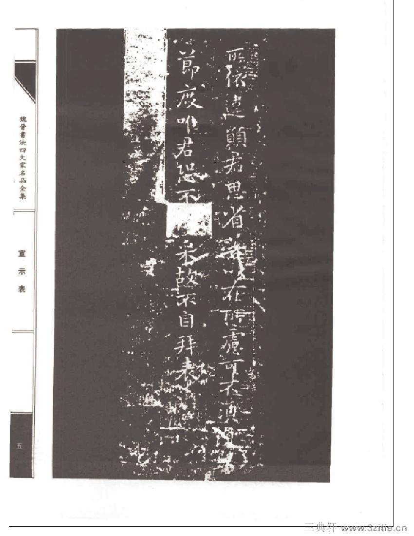 魏晋书法四大家名品全集-中国历代书法家系列0022作品欣赏