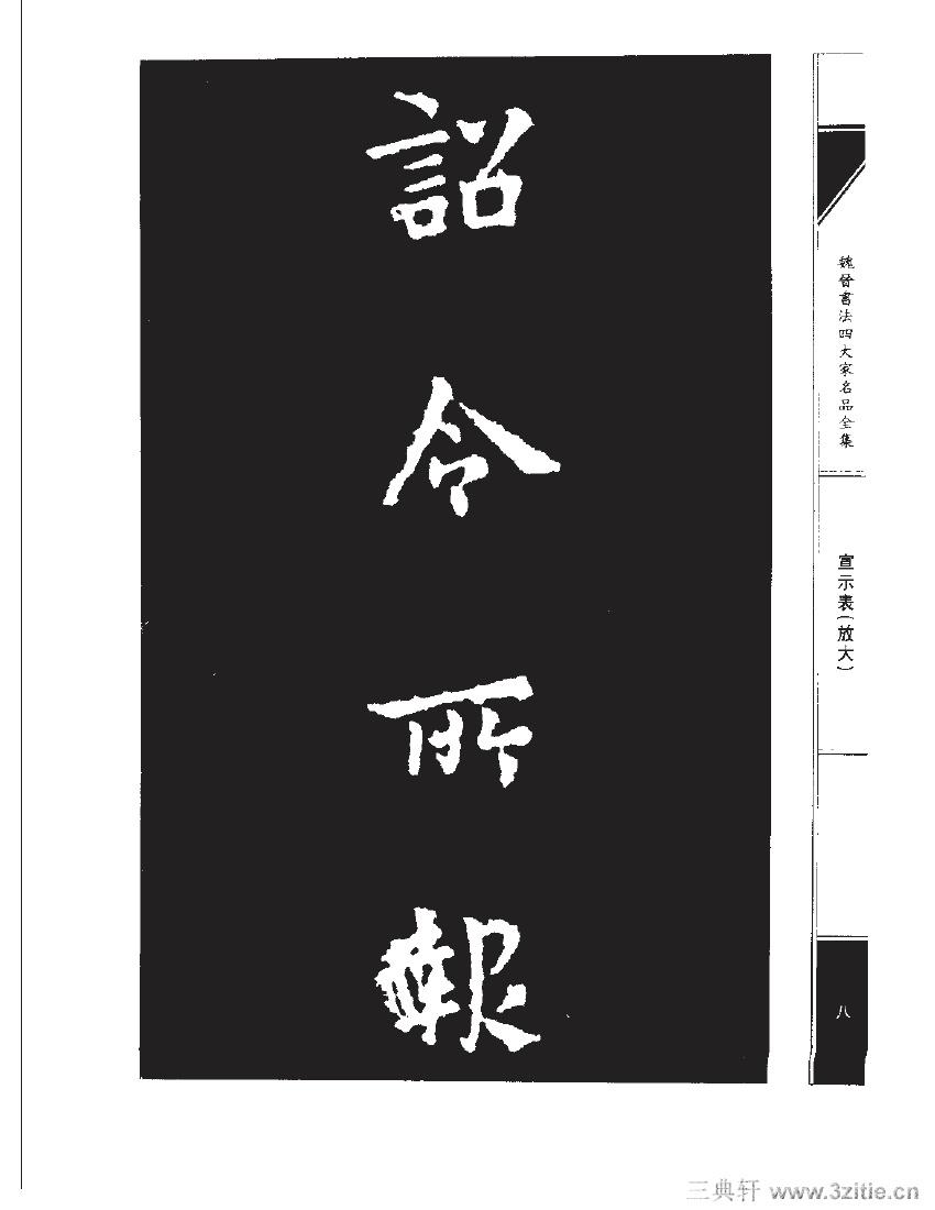 魏晋书法四大家名品全集-中国历代书法家系列0025作品欣赏