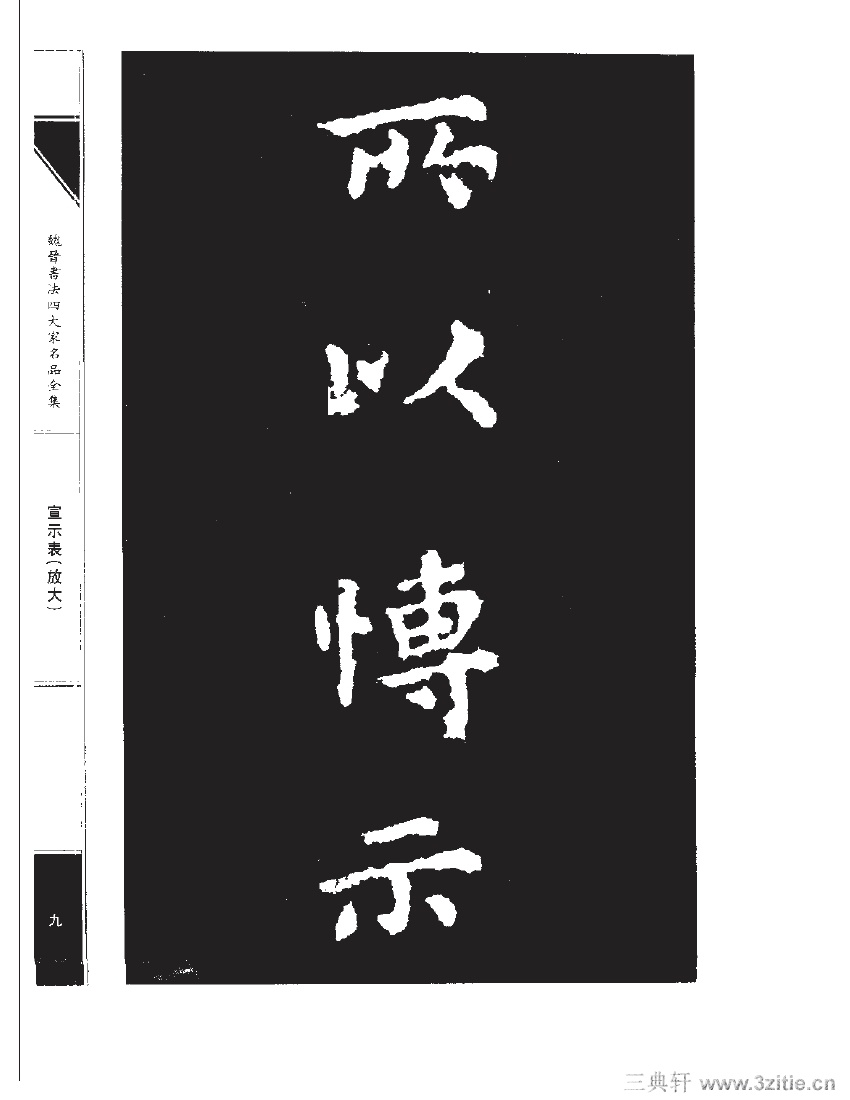 魏晋书法四大家名品全集-中国历代书法家系列0026作品欣赏