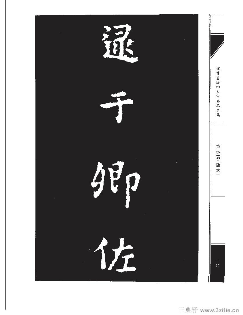 魏晋书法四大家名品全集-中国历代书法家系列0027作品欣赏