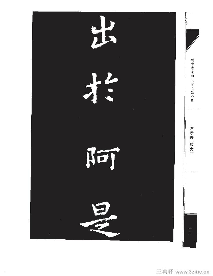 魏晋书法四大家名品全集-中国历代书法家系列0029作品欣赏