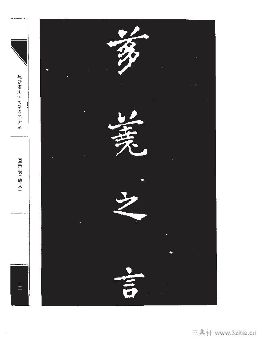 魏晋书法四大家名品全集-中国历代书法家系列0030作品欣赏