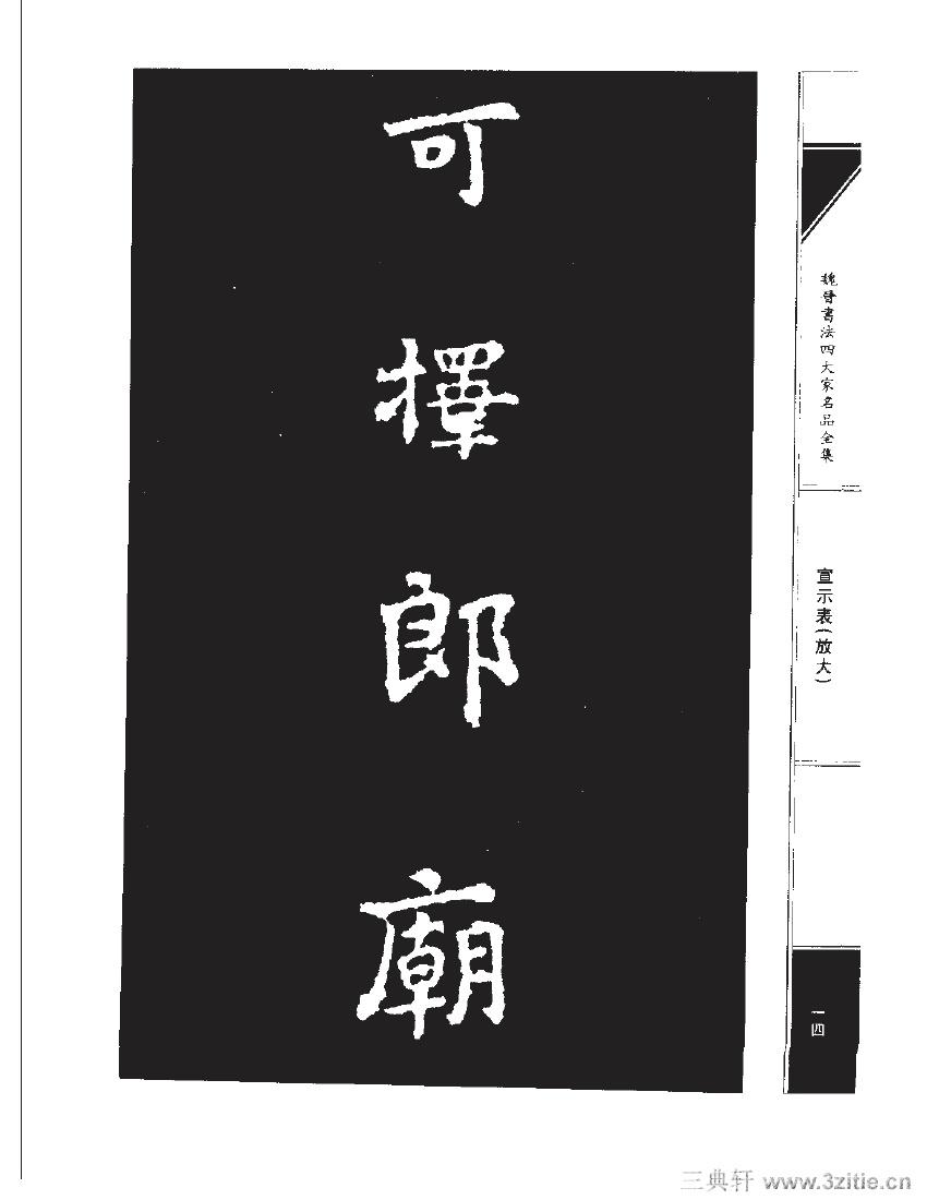 魏晋书法四大家名品全集-中国历代书法家系列0031作品欣赏