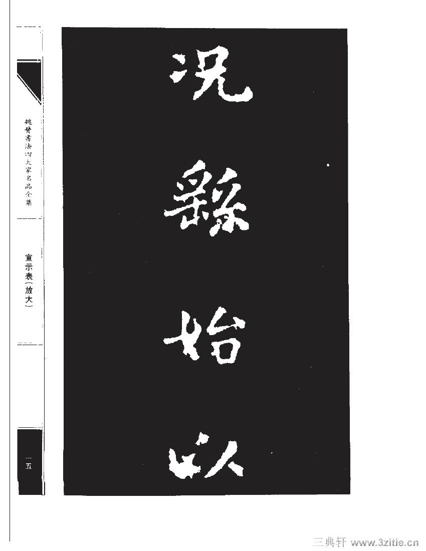魏晋书法四大家名品全集-中国历代书法家系列0032作品欣赏