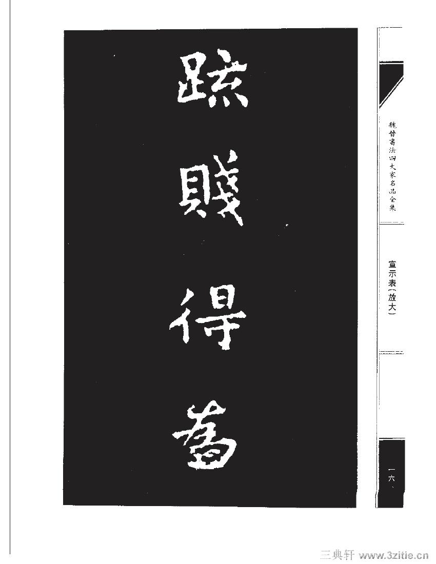 魏晋书法四大家名品全集-中国历代书法家系列0033作品欣赏