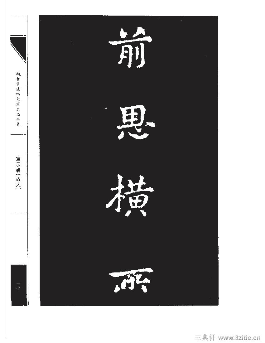 魏晋书法四大家名品全集-中国历代书法家系列0034作品欣赏