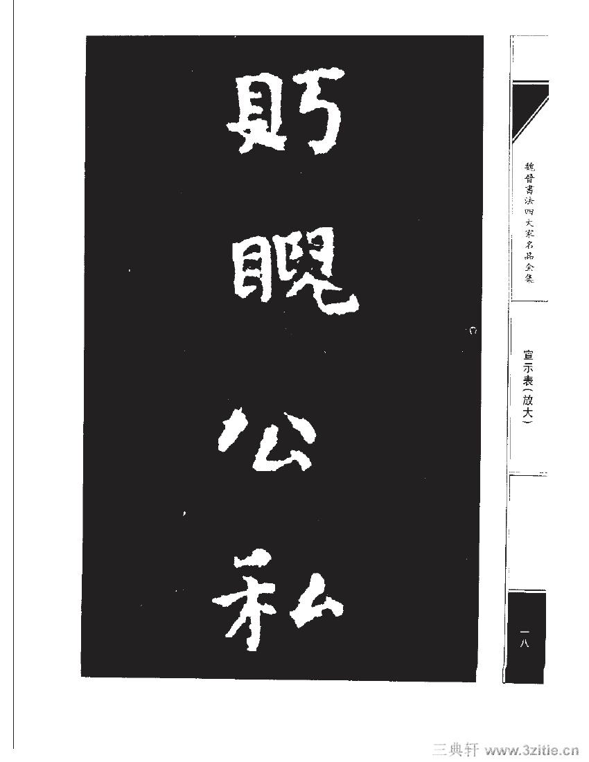 魏晋书法四大家名品全集-中国历代书法家系列0035作品欣赏