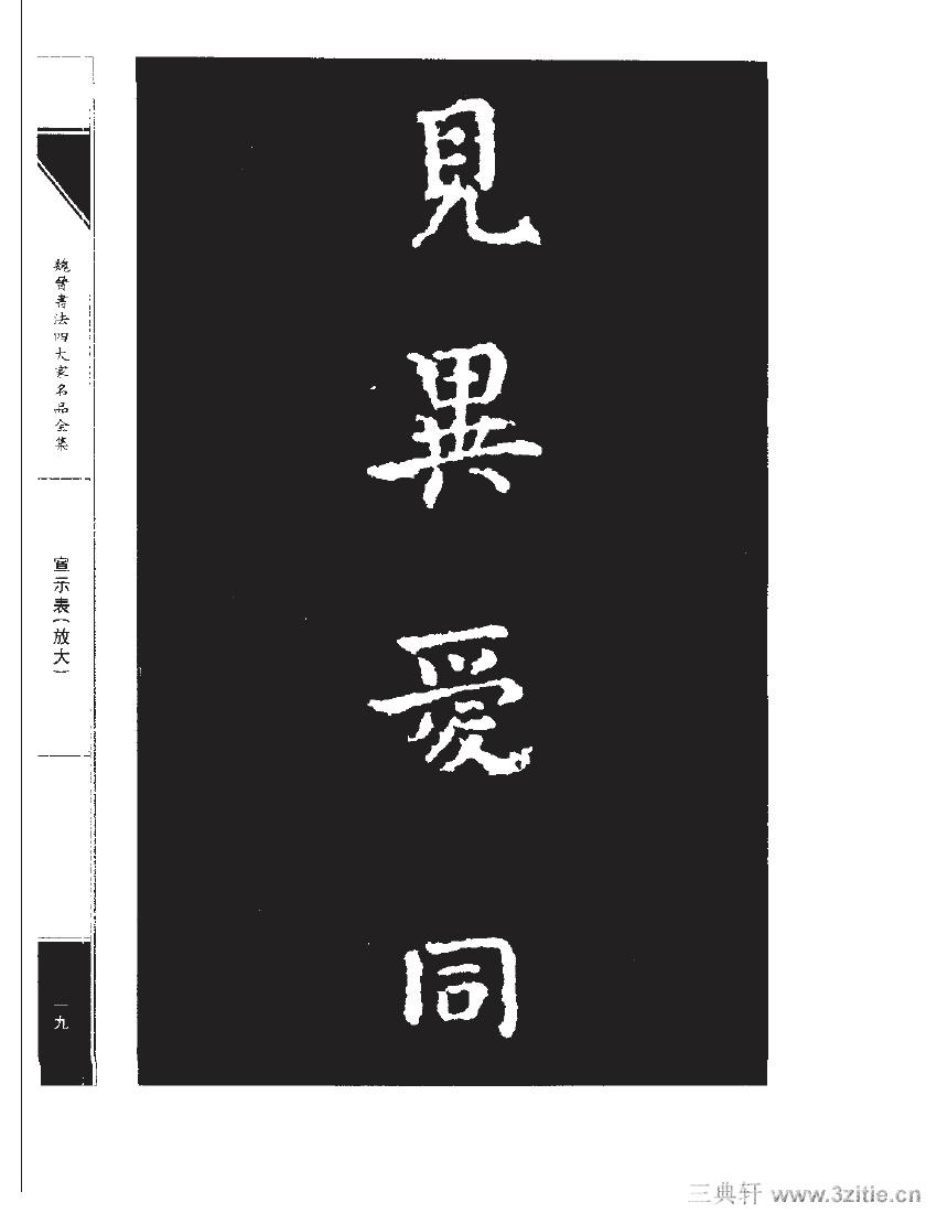 魏晋书法四大家名品全集-中国历代书法家系列0036作品欣赏