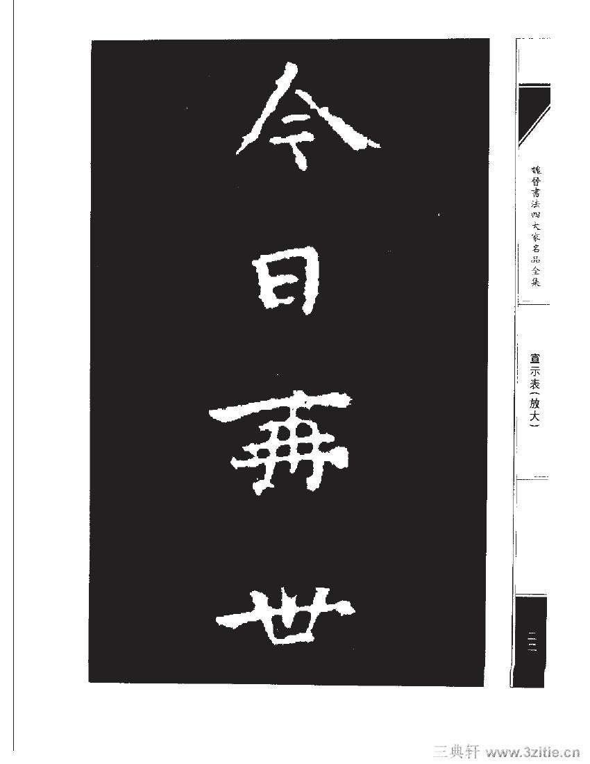 魏晋书法四大家名品全集-中国历代书法家系列0039作品欣赏