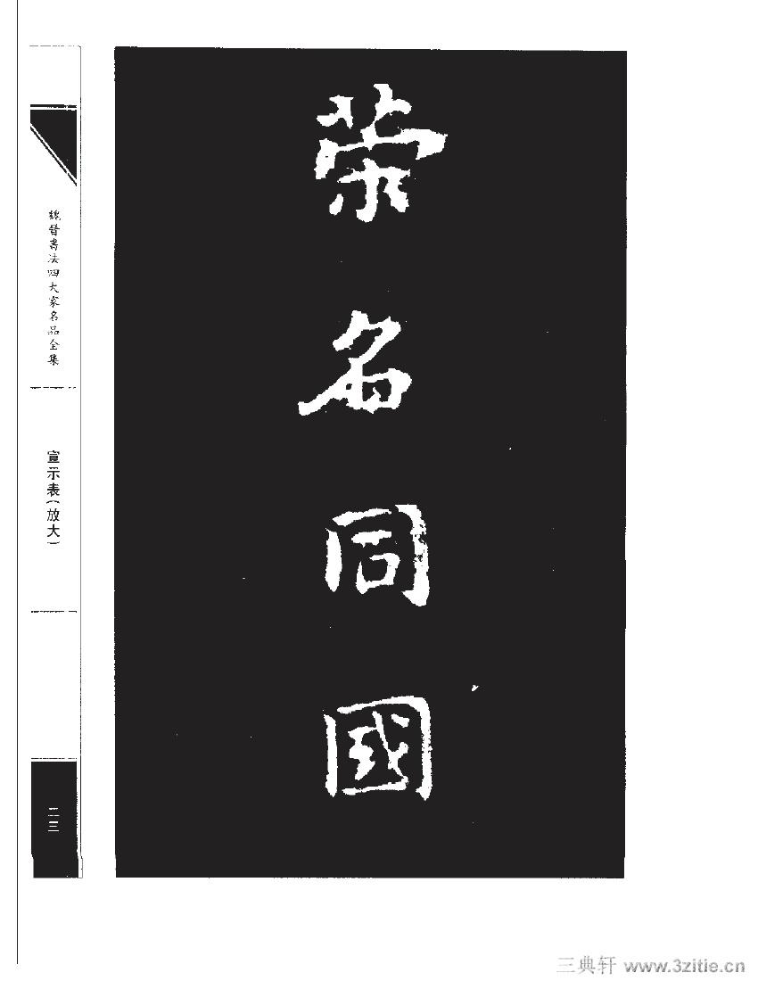 魏晋书法四大家名品全集-中国历代书法家系列0040作品欣赏
