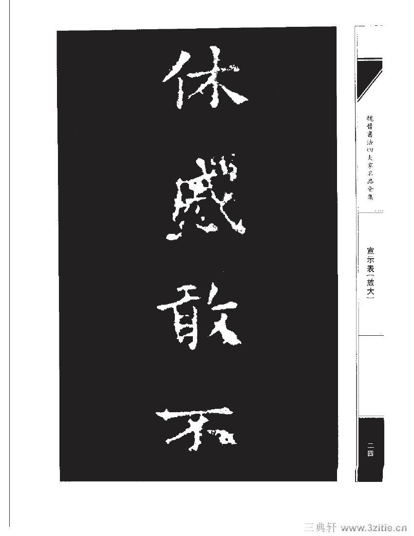 魏晋书法四大家名品全集-中国历代书法家系列0041作品欣赏