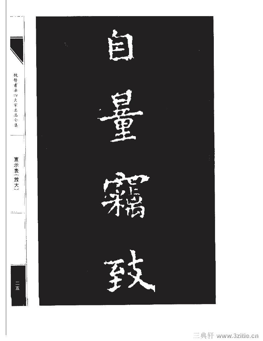 魏晋书法四大家名品全集-中国历代书法家系列0042作品欣赏