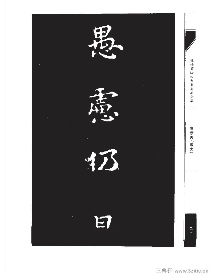 魏晋书法四大家名品全集-中国历代书法家系列0043作品欣赏