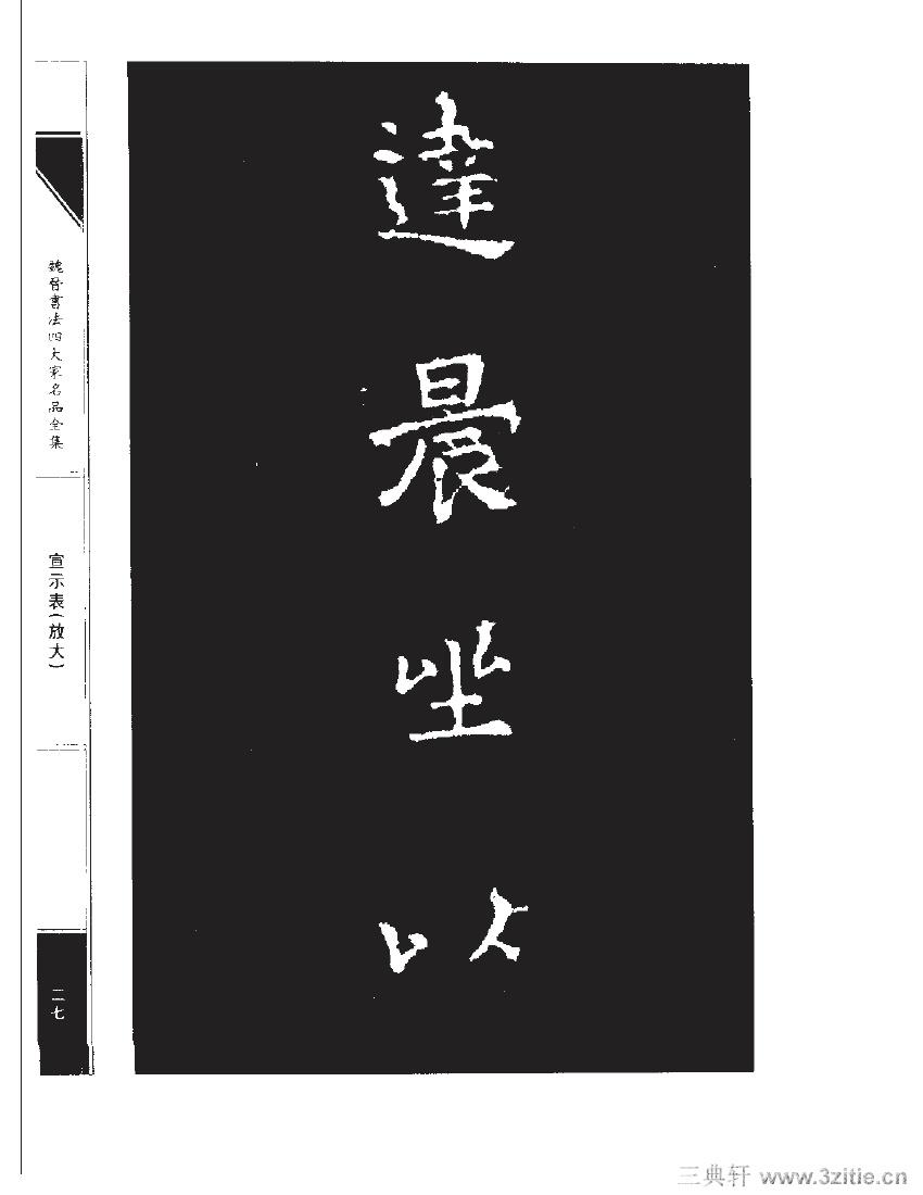 魏晋书法四大家名品全集-中国历代书法家系列0044作品欣赏
