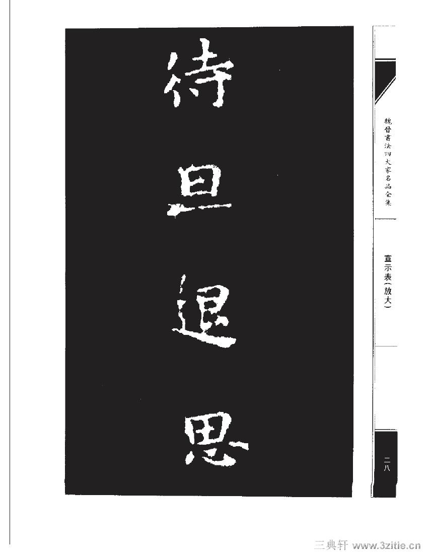 魏晋书法四大家名品全集-中国历代书法家系列0045作品欣赏